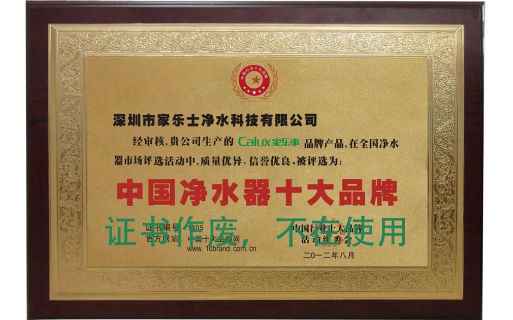 家樂事(shi)淨(jing)水器(qi)是不是淨(jing)水器(qi)十(shi)大品牌跳大神?這(zhe)里(li)有xin)悴幌 吹降 width=